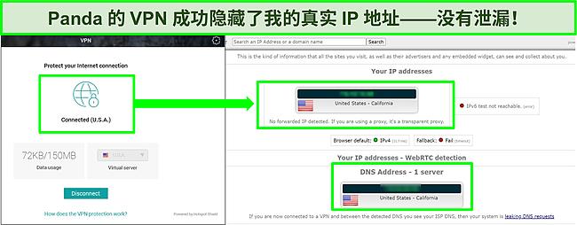 Panda 的 VPN 连接到美国服务器的屏幕截图,IP 泄漏测试的结果显示没有泄漏。