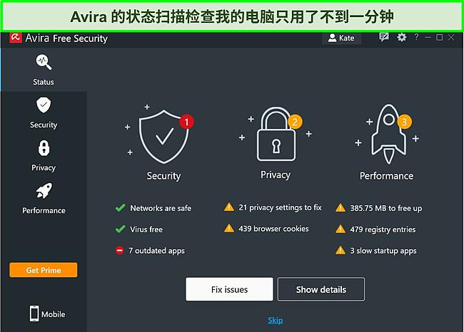 显示状态扫描结果的 Avira 的 Windows 应用程序的屏幕截图。