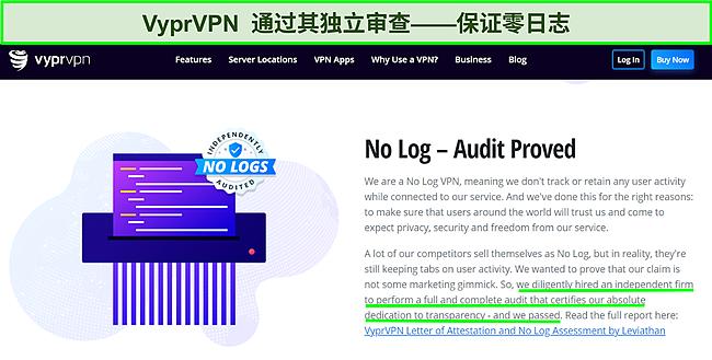VyprVPN 网站截图,详细说明了其独立审计和通过结果