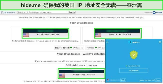 Hide.me 连接到美国服务器的屏幕截图,IP 泄漏测试的结果显示没有数据、IP 或 DNS 泄漏
