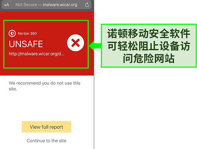 诺顿移动安全 iOS 应用程序阻止访问恶意测试网站的屏幕截图。