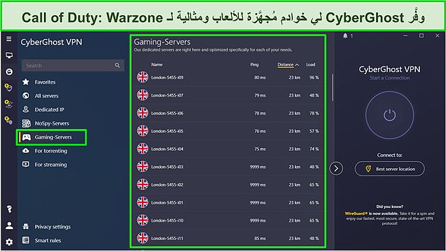 لقطة شاشة لقائمة خوادم ألعاب CyberGhost.