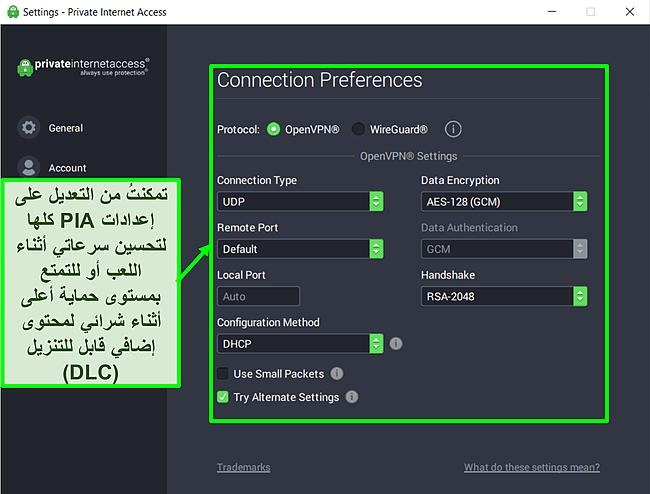 لقطة شاشة لإعدادات PIA القابلة للتخصيص.