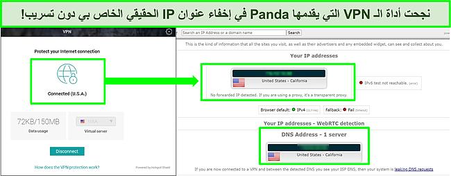 لقطة شاشة لشبكة VPN الخاصة بشركة Panda متصلة بخادم أمريكي مع ظهور نتائج اختبار تسرب IP لم تظهر أي تسريبات.