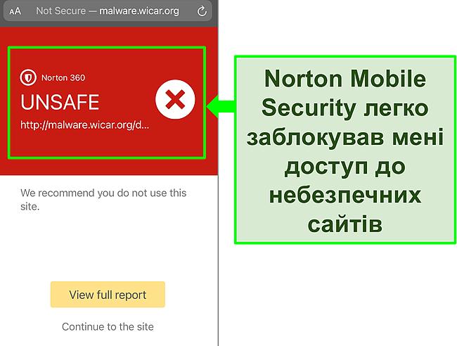 Скріншот додатка Norton Mobile Security для iOS, який блокує доступ до шкідливого тестового веб -сайту.