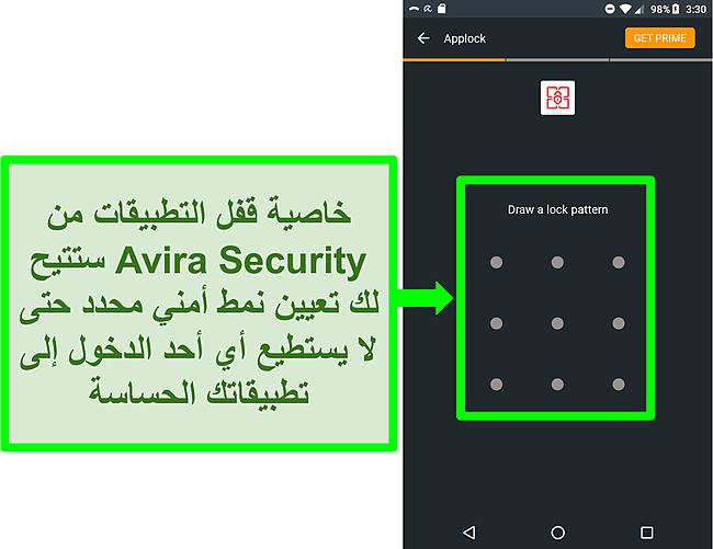 لقطة شاشة لميزة قفل تطبيق Avira على Android.