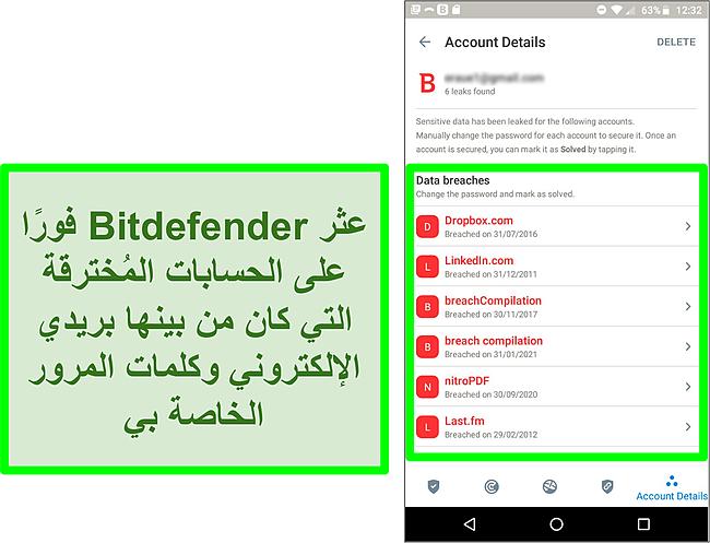 لقطة شاشة للماسح الضوئي لخرق البيانات في Bitdefender للعثور على حسابات مكشوفة متعددة.