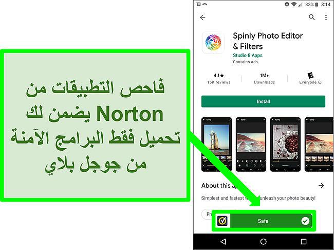 لقطة شاشة لتطبيق في متجر Google Play يتم تمييزه على أنه