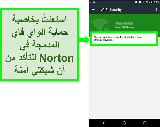 لقطة شاشة لمسح WiFi في Norton Mobile Security تظهر شبكة WiFi آمنة.