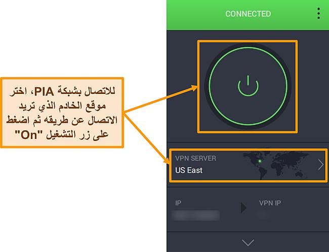 لقطة شاشة لواجهة مستخدم تطبيق PIA.