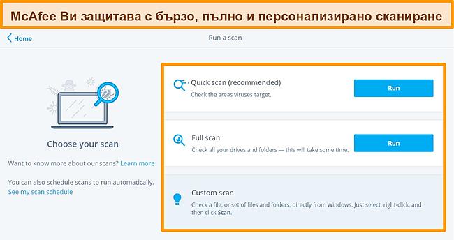 Екранна снимка на антивирусното приложение McAfee с бързи, пълни и персонализирани опции за сканиране.