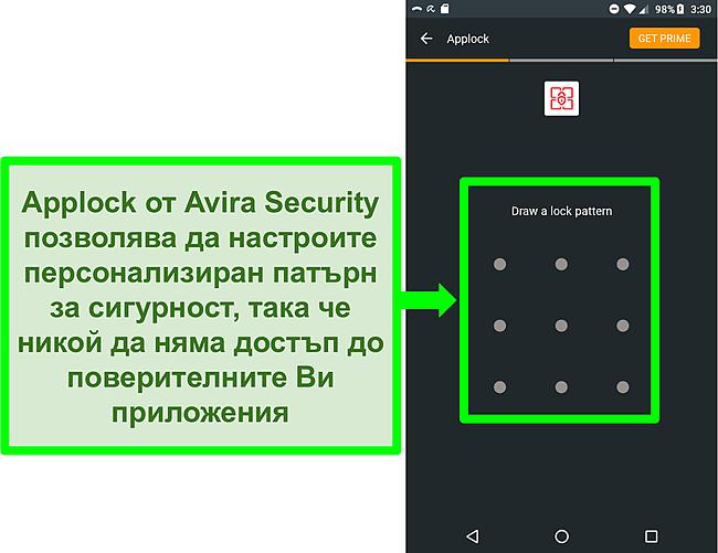 Екранна снимка на функцията за заключване на приложения на Avira за Android.