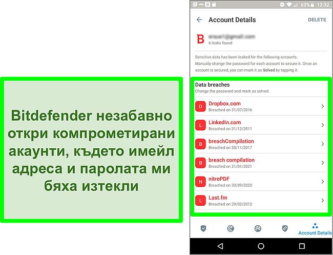 Екранна снимка на скенера за пробив на данни на Bitdefender, намиращ множество разкрити акаунти.