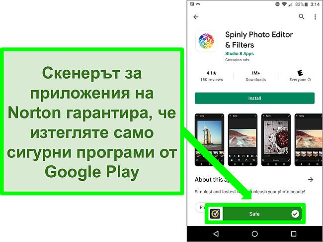 """Екранна снимка на приложение в магазина на Google Play, означено като """"безопасно"""" чрез сканиране на Norton."""