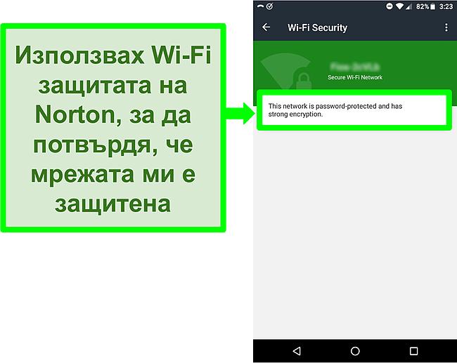 Екранна снимка на WiFi сканиране в Norton Mobile Security, показваща защитена WiFi мрежа.