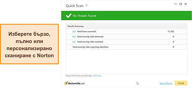 Екранна снимка на опциите на Norton за сканиране срещу злонамерен софтуер.
