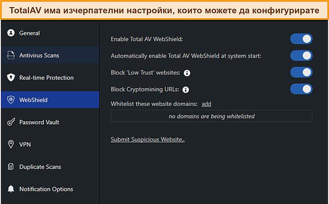 Екранна снимка на менютата за настройки на TotalAvs.