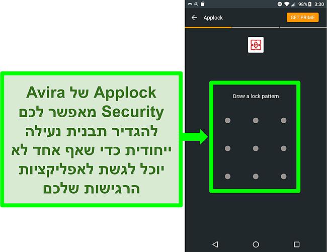 צילום מסך של תכונת האפלוק של Avira באנדרואיד.