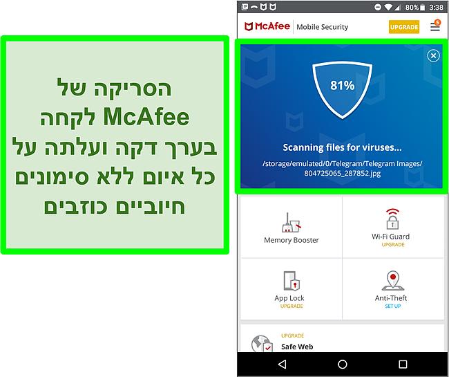 צילום מסך של סריקת וירוסים בעיצומה באמצעות McAfee Mobile Security.