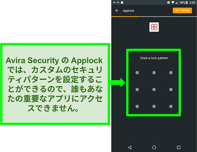 AndroidでのAviraのアプリロック機能のスクリーンショット。
