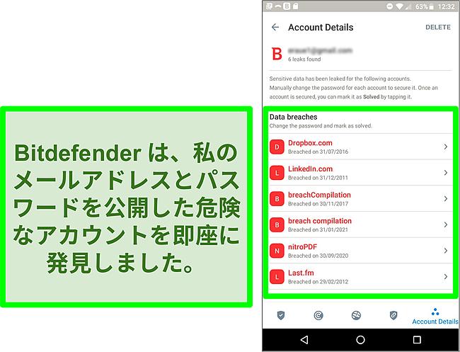 複数の公開されたアカウントを見つけるBitdefenderのデータ侵害スキャナーのスクリーンショット。