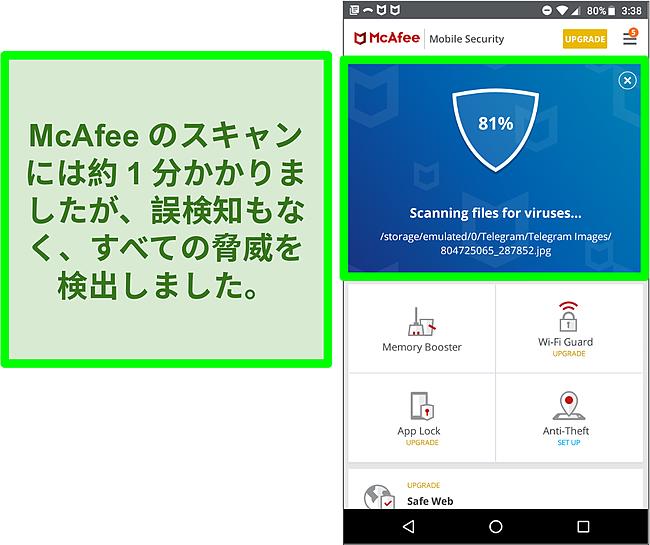 McAfee MobileSecurityを使用して進行中のウイルススキャンのスクリーンショット。