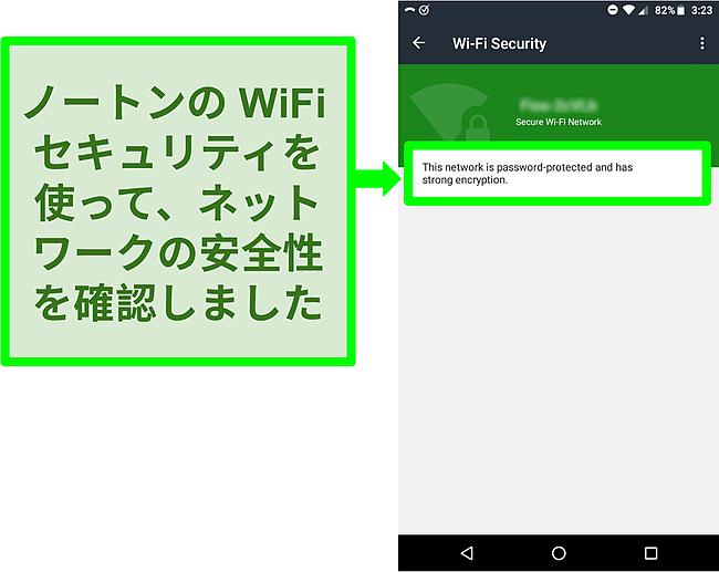 ノートンモバイルセキュリティでのWiFiスキャンのスクリーンショット。安全なWiFiネットワークを示しています。