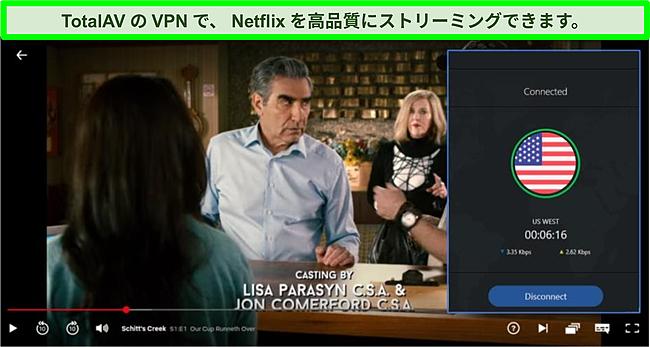 TotalAVが米国のサーバーに接続されている間のNetflixでのSchitt'sCreekストリーミングのスクリーンショット。