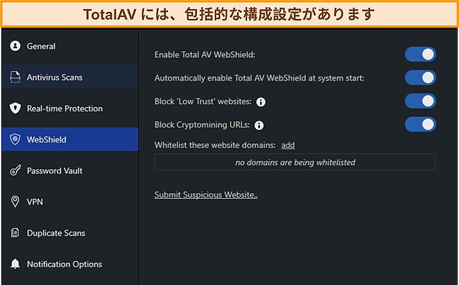 TotalAvs設定マヌスのスクリーンショット。