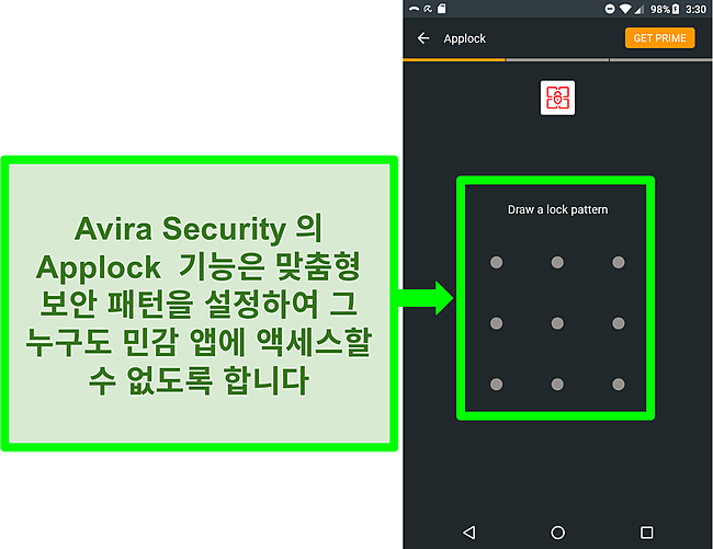 Android에서 Avira의 앱 잠금 기능 스크린샷.
