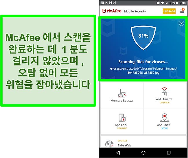 McAfee Mobile Security를 사용하여 진행 중인 바이러스 검사의 스크린샷.