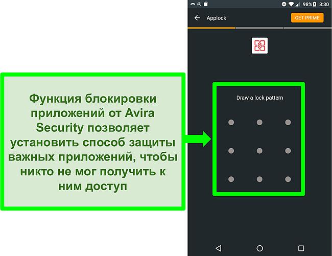Скриншот функции блокировки приложений Avira на Android.