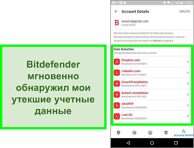 Снимок экрана сканера утечки данных Bitdefender, обнаруживающего несколько уязвимых учетных записей.