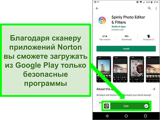 Снимок экрана приложения в магазине Google Play, отмеченного сканированием Norton как