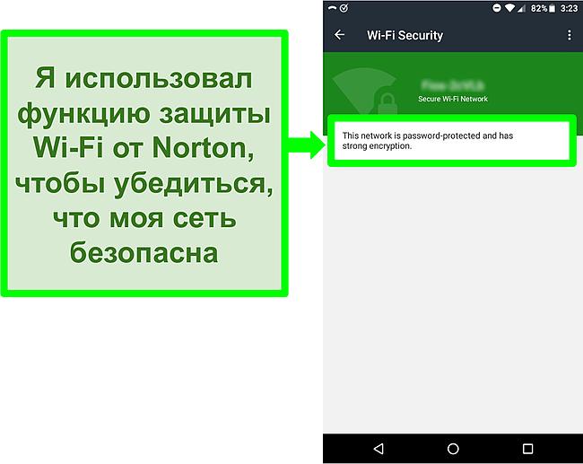 Снимок экрана сканирования Wi-Fi в Norton Mobile Security, показывающий защищенную сеть Wi-Fi.