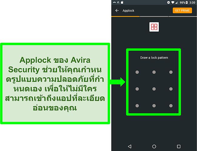 ภาพหน้าจอของฟีเจอร์ล็อกแอปของ Avira บน Android