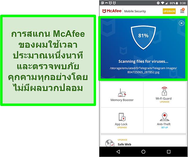 ภาพหน้าจอของการสแกนไวรัสที่กำลังดำเนินการโดยใช้ McAfee Mobile Security