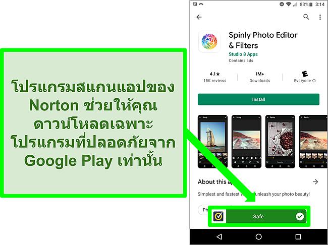 ภาพหน้าจอของแอปใน Google Play Store ที่สแกนโดย Norton ระบุว่า