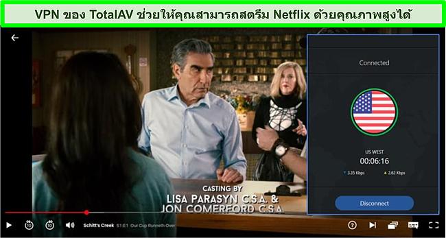 สกรีนช็อตของการสตรีม Schitt's Creek บน Netflix ในขณะที่ TotalAV เชื่อมต่อกับเซิร์ฟเวอร์ในสหรัฐอเมริกา