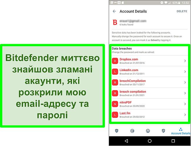 Скріншот сканера Bitdefender для виявлення порушень даних, який знаходить кілька відкритих облікових записів.