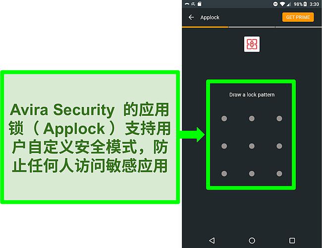Avira 在 Android 上的应用锁功能的屏幕截图。