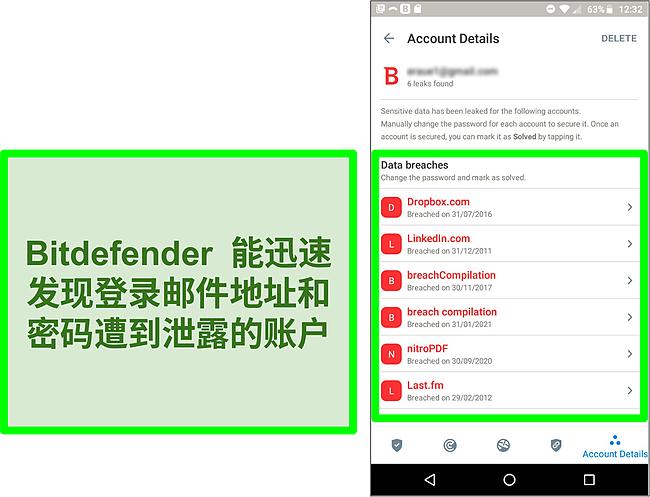 Bitdefender 的数据泄露扫描仪发现多个暴露账户的屏幕截图。