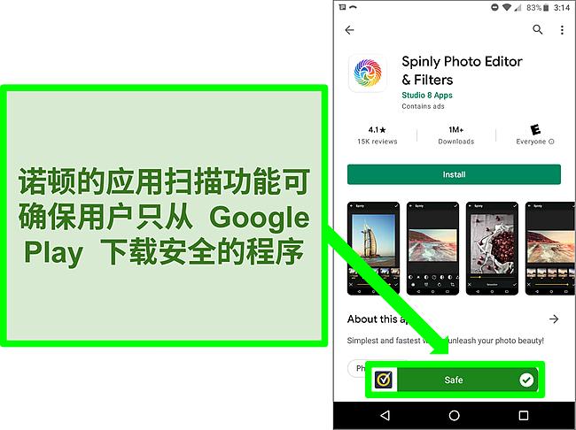 "Google Play 商店中被诺顿扫描标记为""安全""的应用程序的屏幕截图。"