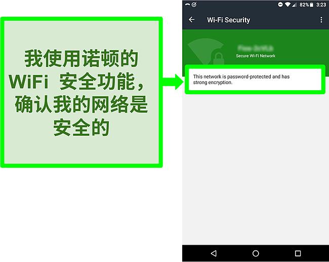 显示安全 WiFi 网络的 Norton Mobile Security 中 WiFi 扫描的屏幕截图。