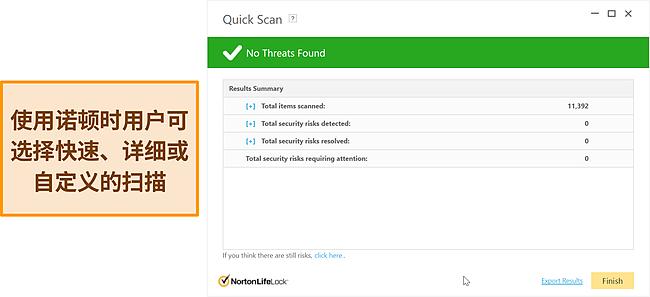 诺顿反恶意软件扫描选项的屏幕截图。