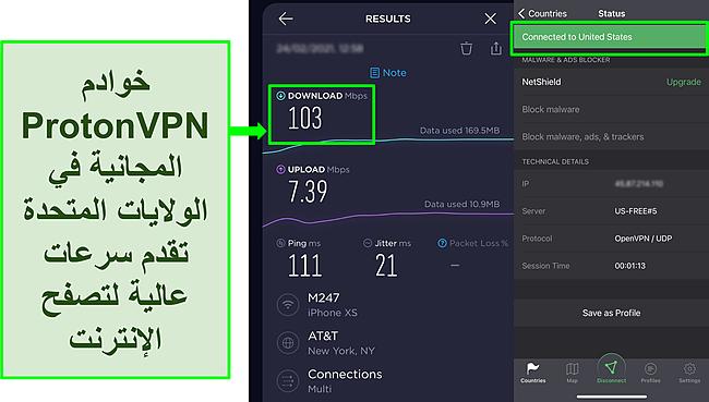 لقطة شاشة لنتائج اختبار سرعة Ookla عند الاتصال بأحد خوادم الولايات المتحدة المجانية من ProtonVPN.