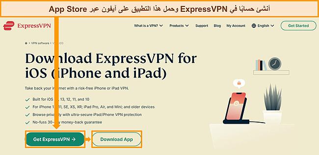 لقطة شاشة لموقع ExpressVPN مع خيارات الاشتراك والتنزيل لنظام iOS.