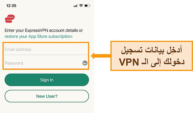 لقطة شاشة لتطبيق ExpressVPN على iPhone على شاشة تسجيل الدخول.