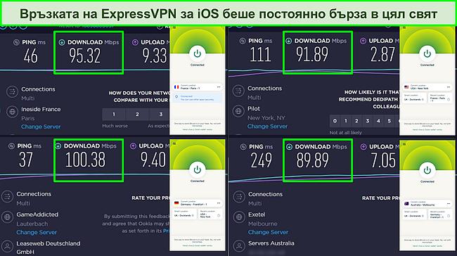 Екранна снимка на теста за скорост на Ookla с iOS приложението на ExpressVPN, свързано с множество сървъри по целия свят.