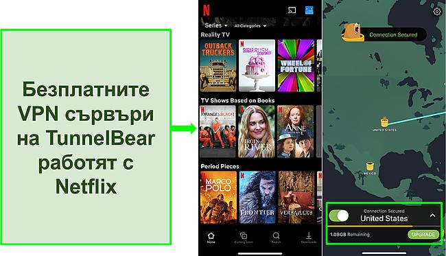 Екранна снимка на TunnelBear, свързан към американски сървър с Netflix, показващ само съдържание в САЩ.